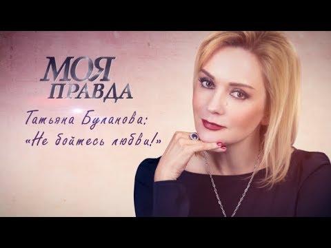 «Татьяна Буланова: Не бойтесь любви!» (4 марта 2019)