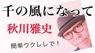 いろーんな曲300曲以上!をかんたんに〜!初心者ウクレレ教室ガズレ...