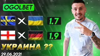 Швеция Украина Англия Германия прогноз на сегодня прогноз на футбол