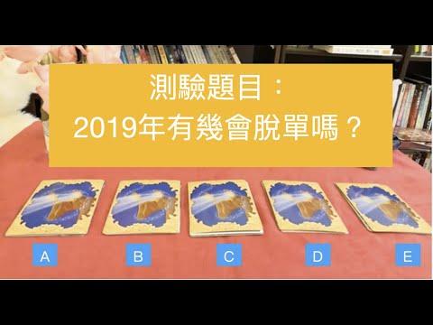 2019年有機會脫單嗎?我的愛神快來吧!!![超神準塔羅測驗]