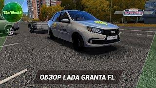 [CCD] ОБЗОР LADA GRANTA FL