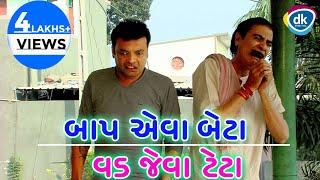બાપ એવા બેટા વડ  જેવા ટેટા  Latest Gujarati Comedy Video  Jitu Pandya | Mahesh Rabari