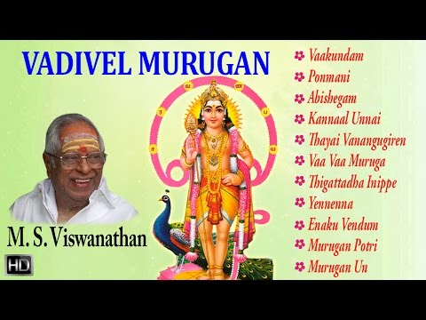 M. S. Viswanathan - Lord Murugan Songs - Vadivel Murugan - Tamil Devotional Songs - Jukebox