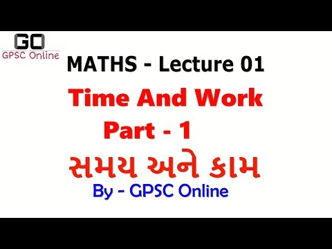 MATHS | Lecture - 01 | સમય અને કામ - 1 | Time & Work - Part 1| By GPSC Online