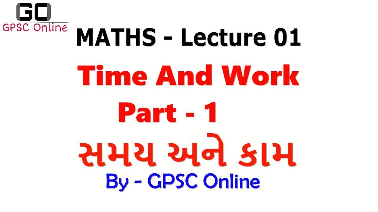 MATHS | Lecture - 01 | સમય અને કામ - 1 | Time & Work - Part ...