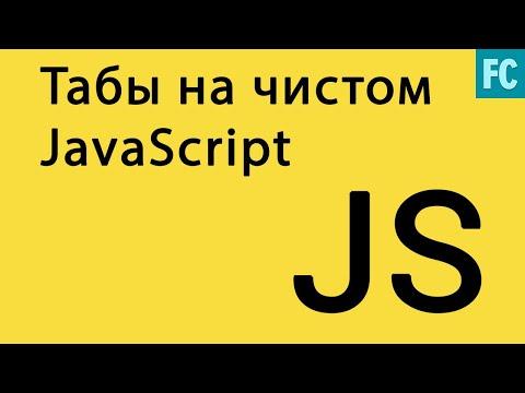 Табы на чистом JavaScript. Native Javascript Tabs