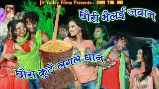 Gambar cover छोरी जब से भईल जवान छोरा कुटे लगले धान - New Video - Bansidhar Chaudhary