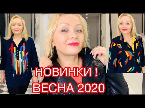 НОВАЯ КОЛЛЕКЦИЯ ОДЕЖДЫ ВЕСНА 2020! ТУНИКИ, БРЮКИ, ФУТБОЛКИ, БОЛЬШИЕ РАЗМЕРЫ  И НЕ ТОЛЬКО!