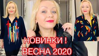 НОВАЯ КОЛЛЕКЦИЯ ОДЕЖДЫ ВЕСНА 2020 ТУНИКИ БРЮКИ ФУТБОЛКИ БОЛЬШИЕ РАЗМЕРЫ И НЕ ТОЛЬКО