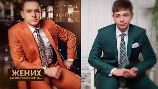 Свадьба на Алтае Салон Мужского костюма ЖЕНИХ