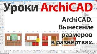 Урок ArchiCAD 22 (архикад) Вынесение размеров в развертках на одно расстояние