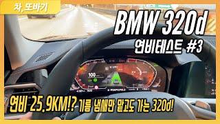 BMW 320d Luxury Line 고속도로 정속주행…