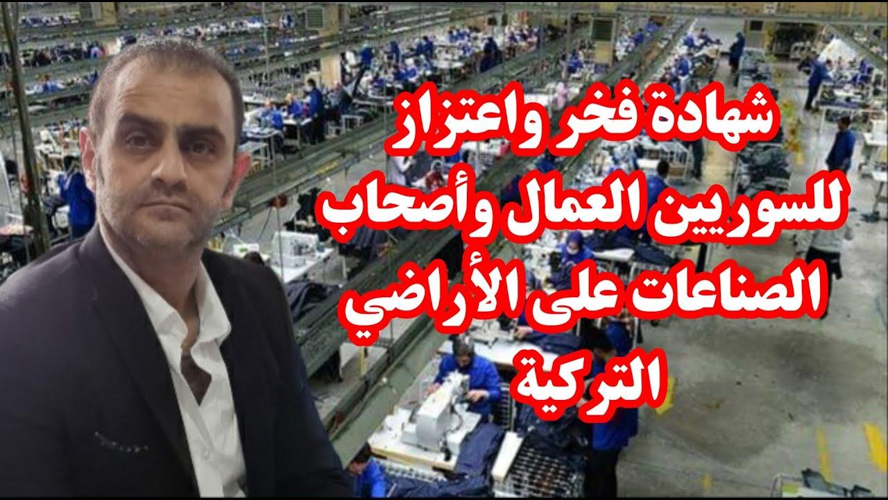 شهادة فخر وإعتزاز للسوريين العمال وأصحاب الصناعات على الأراضي التركية