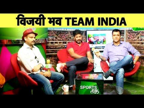 AAJ KA AGENDA: कुछ घंटे बाद Mission World Cup के लिए रवाना होगी Team India, क्या फिर सपना होगा पूरा?