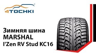 Зимняя шина Marshal I'Zen RV Stud KC16 на 4 точки. Шины и диски 4точки - Wheels & Tyres 4tochki(Зимняя шина Marshal I'Zen RV Stud KC16 на 4 точки. Шины и диски 4точки - Wheels & Tyres 4tochki Зимняя шипованная шина Marshal I'Zen RV..., 2016-01-29T11:31:24.000Z)