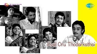 Aval Oru Thodarkadhai | Deivam Thantha song