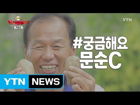 [시사 안드로메다 시즌 3] 최문순 강원지사 편 / YTN