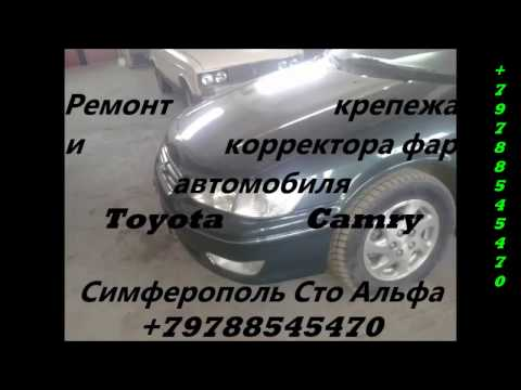 Ремонт фар и корректора авто Toyota Camry 20 +79788545470 Симферополь Сто Альфа