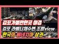 [김포 가볼만한곳 #1] 김포의 베니스, 김포 라베니체  김포 금빛수로  김포여행 - YouTube