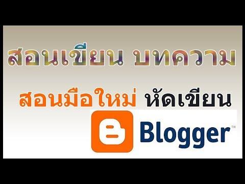 วิธีเขียนบทความลงบล็อกใน Blogger