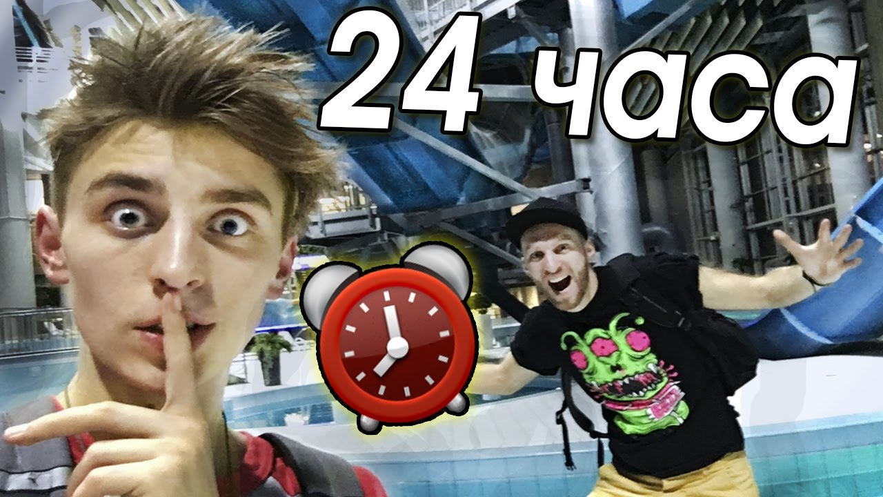 НОЧЬ в закрытом АКВАПАРКЕ!! 24 hour in waterpark