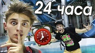 НІЧ в закритому АКВАПАРКУ!! 24 hour in waterpark