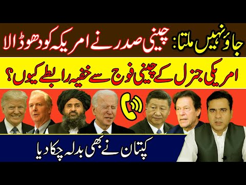 Xi Jinping VS Joe Biden   Why the US general's secret contacts with the Chinese army?   @Imran Khan