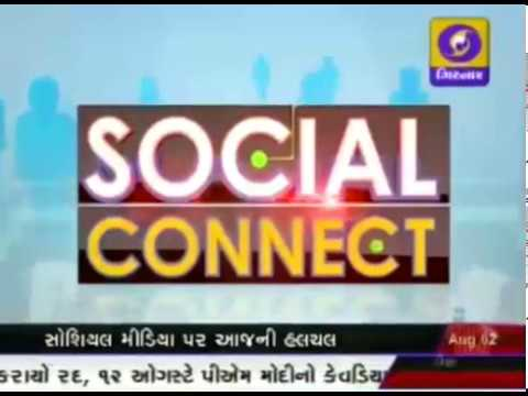 Social Connect MidDay News 02-08-2017