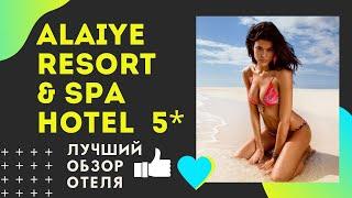 Alaiye Resort Spa Hotel Турция Аланья Обзор отеля