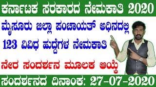 ಮೈಸೂರು ಜಿಲ್ಲಾ ಪಂಚಾಯತ್ ಅಧೀನದಲ್ಲಿ 123 ವಿವಿಧ ಹುದ್ದೆಗಳ ನೇಮಕಾತಿ 2020 | health department recruitment