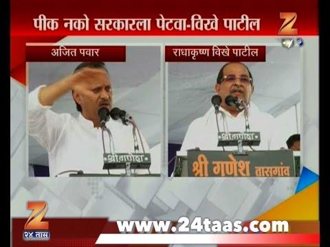 Sangli | Ajit Pawar And Radhakrishna Vikhe Patil | Critize Government