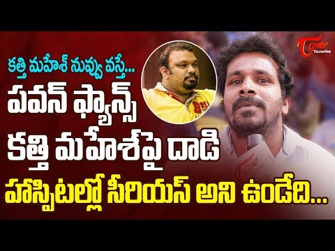 Pawan Kalyan Fans Strong Warning to Kathi...