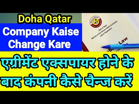 Ask Gulf Xpert Eps 52| Qatar Labor Law in Hindi Urdu| Agreement Expire Hone  K Baad Change Kaise Kare