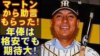 阪神タイガースの新外国人、ナバーロが6/17入団会見を行った。会見では...