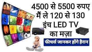 4500 से 5500 रुपए मैं ले 120 से 130 इंच LED TV का मजा. Lowest Price LED TV And Projector