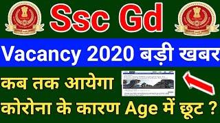 Ssc Gd Vacancy 2020 बड़ी खबर | Ssc gd New Vacancy 2020 Apply Online date | Sarkari Naukri 2020 | Ssc