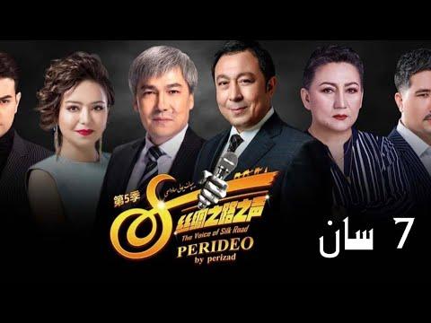 بەشىنچى قارار يىپەك يولى ساداسى 7 سان   Yipek Yoli Sadasi 5 Qara 7 San   Uyghur 2021