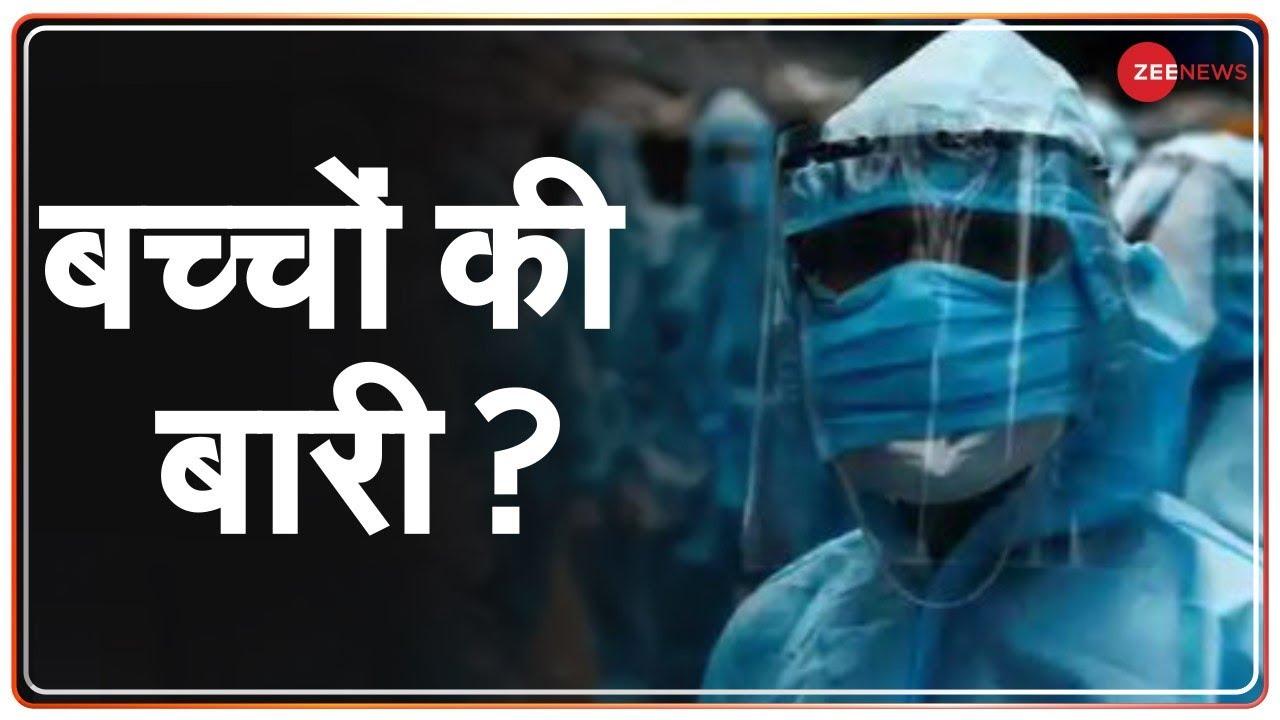 COVID-19: अब मास्क हटाने से  बच्चों पर आएगी मुसीबत? | Coronavirus | Kids | Rising Cases | Hindi