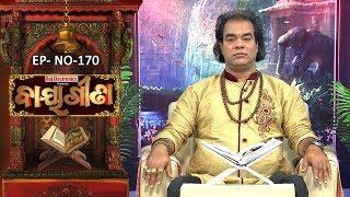 Baya Gita - Pandit Jitu Dash | Full Ep 170 | 23rd Mar 2019 | Odia Spiritual Show | Tarang TV