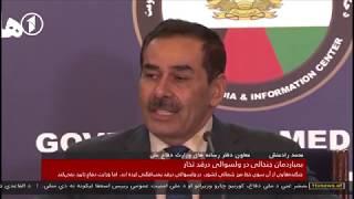 Afghanistan Dari News 27.08.2018 خبرهای افغانستان