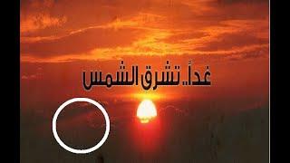 مسلسل غدا تشرق الشمس  الحلقة 01