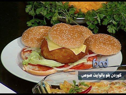 طريقه عمل كوردن بلو بالوايت صوص وفرينش فرايز باللحمه و مكرونه بلونيزه من محمد حامد في المطعم