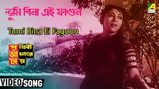 Tumi Bina Eai Fagun... Bengali song from the movie Prithibi Amarey Chai