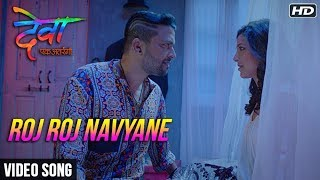 Roj Roj Navyane | Video Song | Sonu Nigam, Shreya Ghoshal | Deva Ek Atrangee | Ankush, Tejaswini