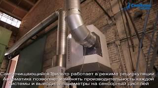 Приточно-вытяжная вентиляция сварочного цеха(Системы Push-Pull препятствуют накоплению сварочного аэрозоля в производственном помещение. Применяются там,..., 2015-07-02T08:08:45.000Z)