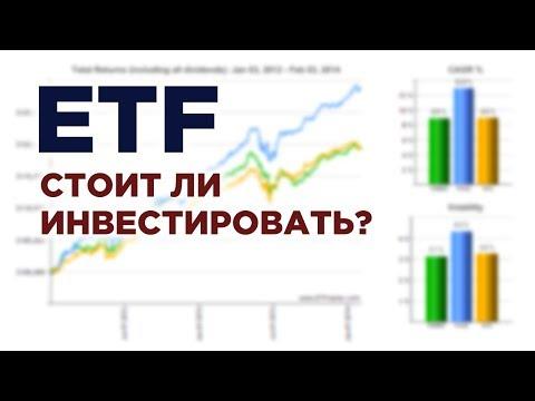ETF - развод? / Риски инвестиций в биржевые фонды на Мосбирже