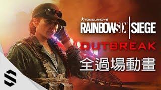 【虹彩六號:圍攻行動 - 災變事件】全DLC過場動畫 -  彩虹六号:围攻 - 灾变行动 - Rainbow Six Siege ALL OUTBREAK Cutscenes - 最強2K無損畫質