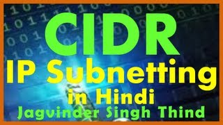 CIDR subnetting in Hindi - IP Addressing Part 16