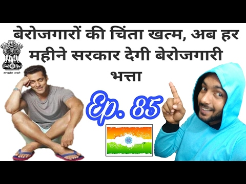 If You Jobless then,Fill 15 No. Government Form And Take Money From Government, How Many? Episode-84