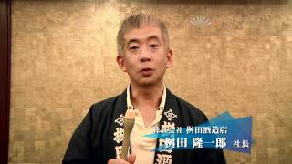 宮崎から元気を発信!世界に誇る日本の大吟醸で至福のひとときを・・・...
